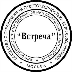 Макет для печати ООО №1