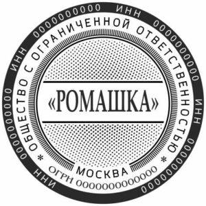 Шаблон печати ООО №2 2021 г.