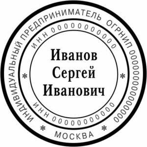 Макет печати для ИП №1 2021 г.