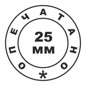 Пломбир под пластилин Д-25 мм