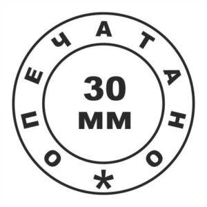 Пломбир под пластилин Д-30 мм