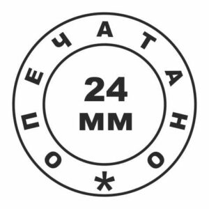 Пломбир под пластилин Д-24 мм