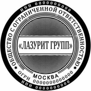 Шаблон печати ООО №3 2021 г.